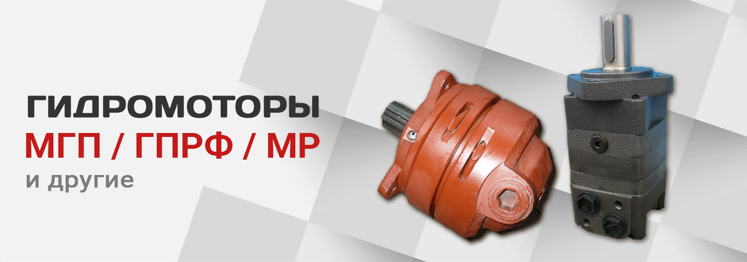 Гидромоторы МГП и ГПРФ