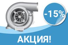 АКЦИЯ! Турбины ТКР со скидкой 15% (+бесплатная доставка)
