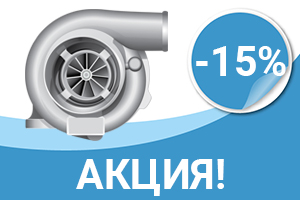 АКЦИЯ! Турбины ТКР со скидкой 15% (+бесплатная доставка)>