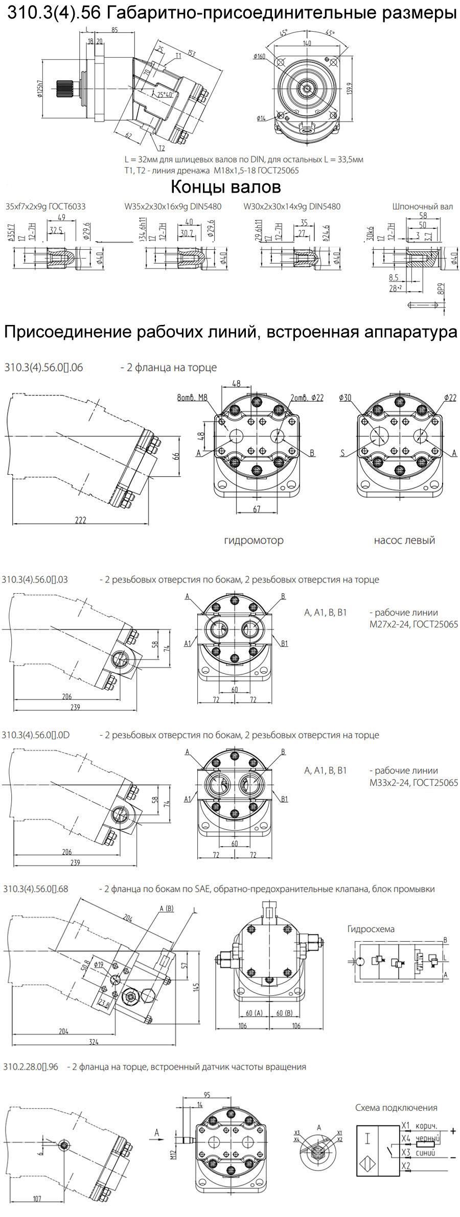 Габаритно-присоединительные размеры гидромоторов 310.4.56
